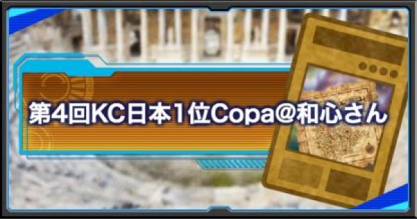 第4回KC日本1位!Copa@和心さんを大特集!