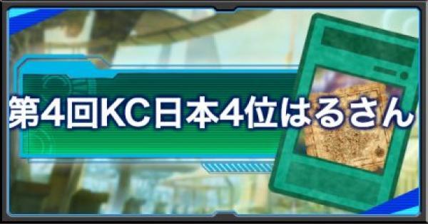 第4回KC日本4位!はるさんに直撃インタビュー!