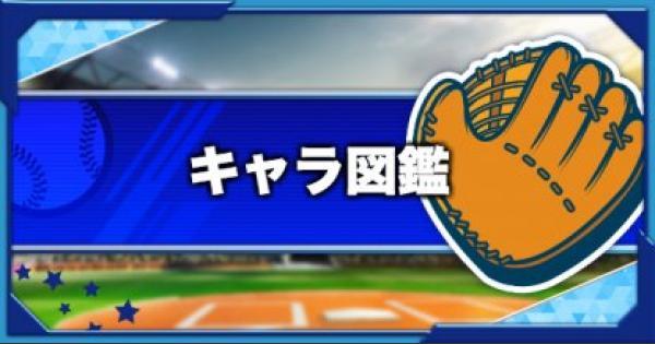 パワフェスキャラクター図鑑