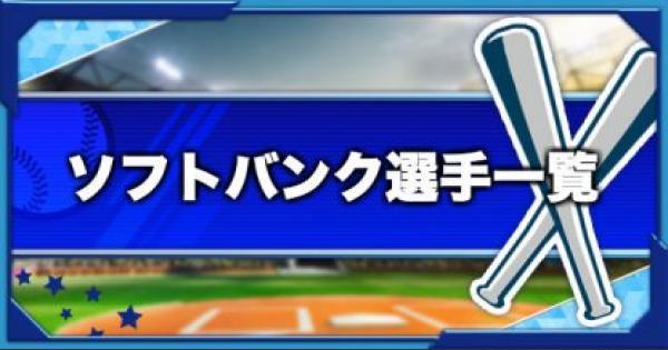 福岡ソフトバンクホークスの選手一覧