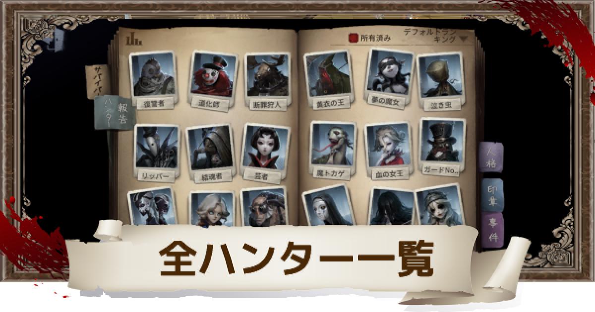 第五人格】全ハンター一覧【IdentityV】 - ゲームウィズ(GameWith)