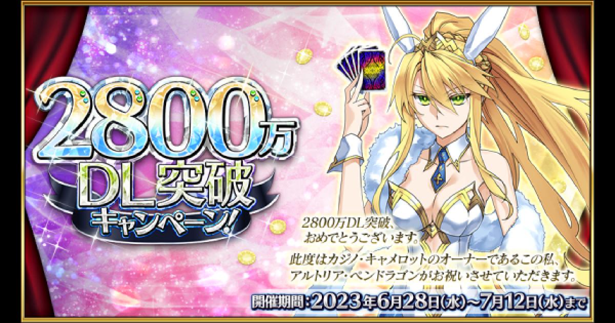 2300 万 ダウンロード fgo