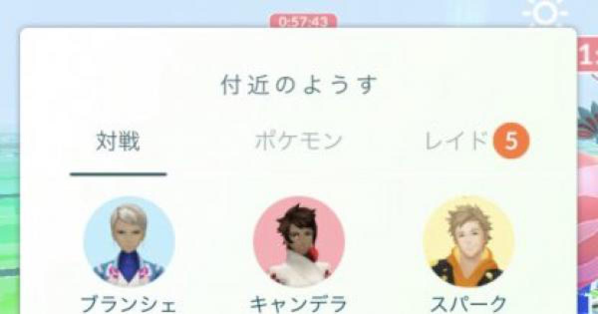 Go 2 ポケモン 人 チャレンジャー