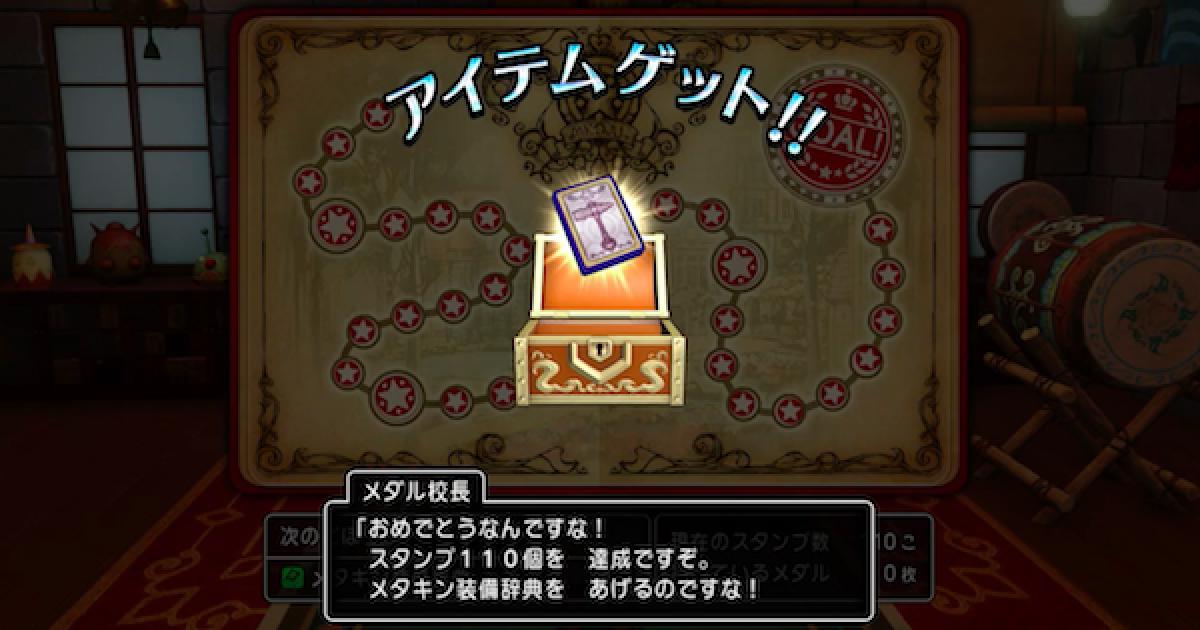 ちいさな メダル ドラクエ 3