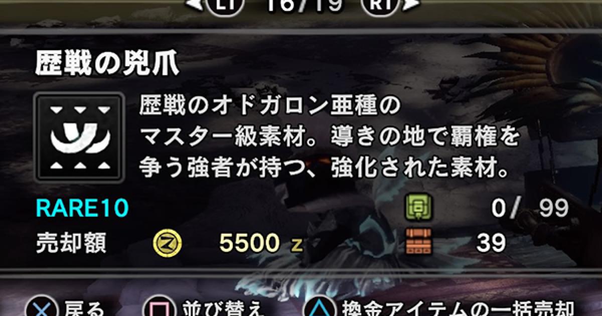 オドガロン 歴戦