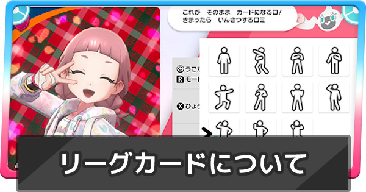 カード リーグ 剣 背景 盾 ポケモン