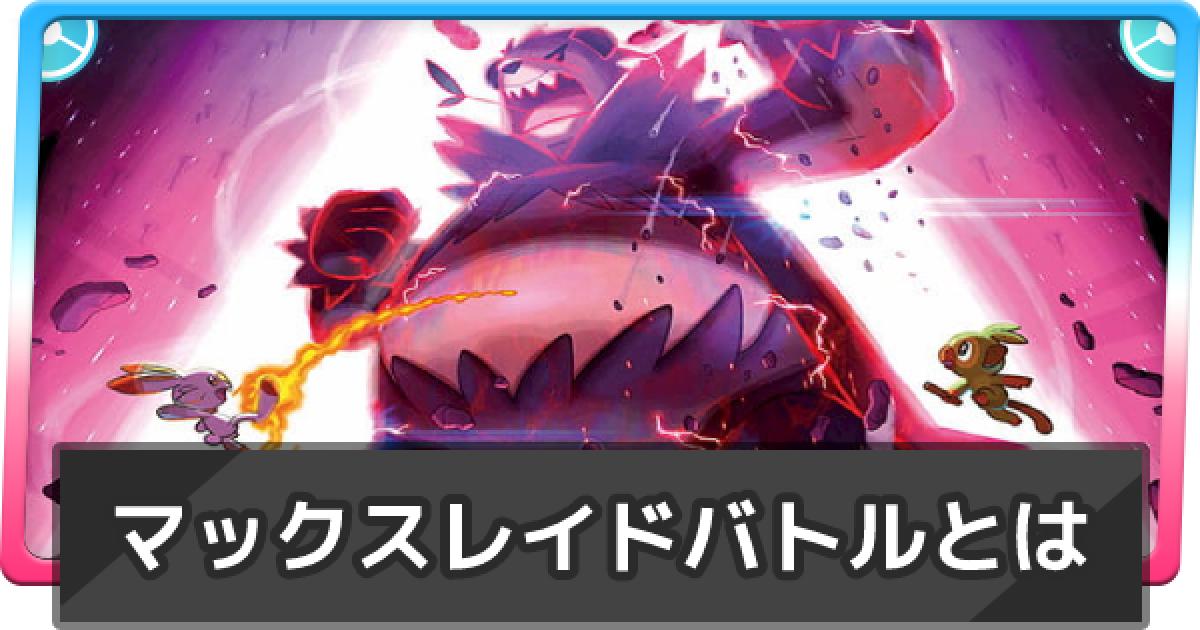 ポケモン 剣 盾 マックス レイド バトル
