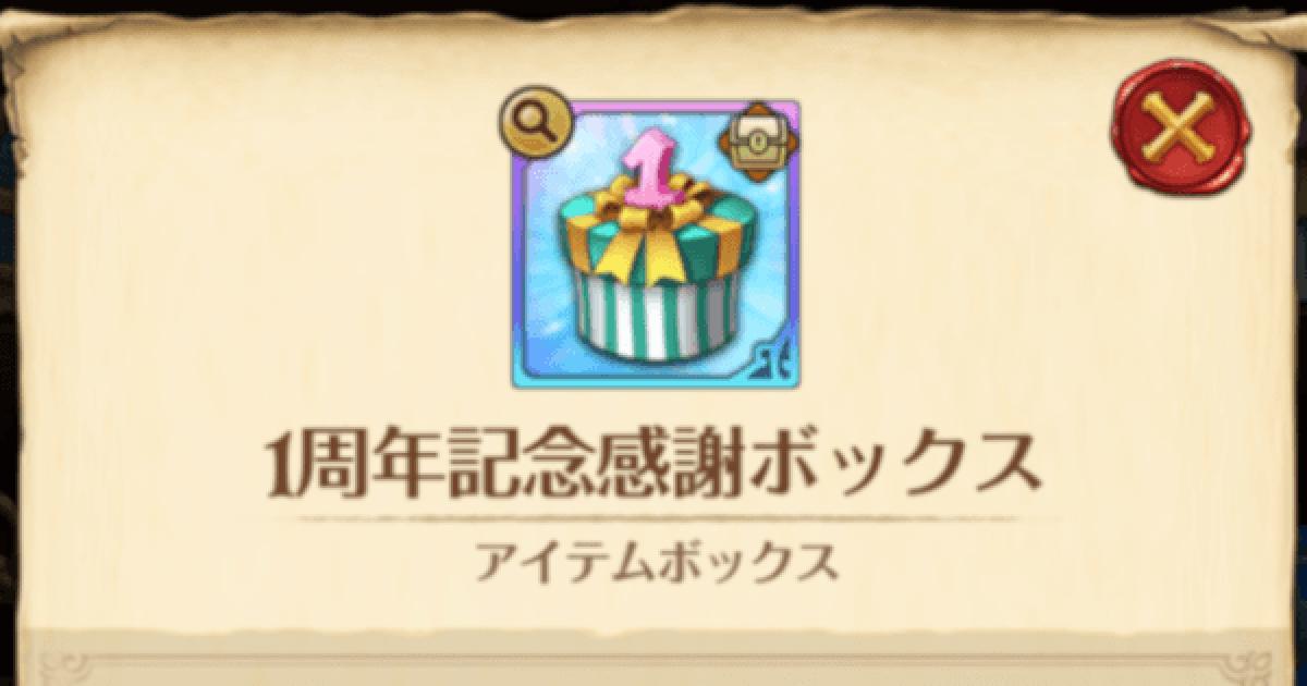 グラクロ プレゼント