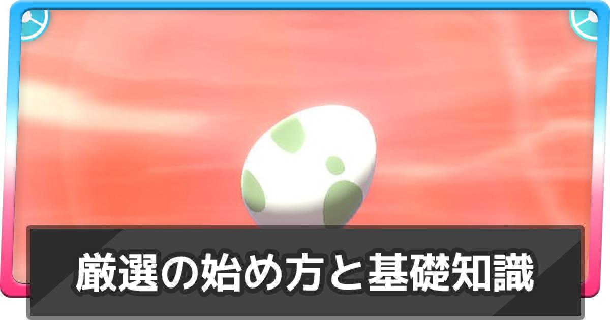 性格厳選 キョダイマックス 【ポケモン剣盾】厳選・育成・対戦 備忘録