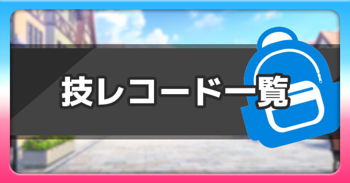 ポケモン 剣 盾 技 レコード