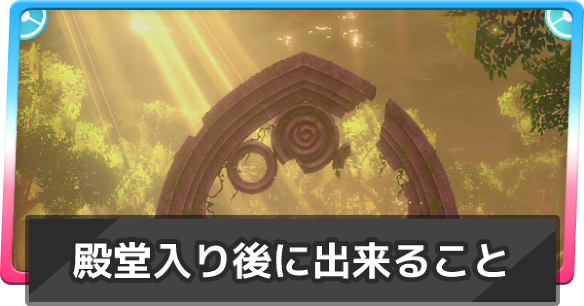 クリア後 ポケモン剣盾 ストーリー