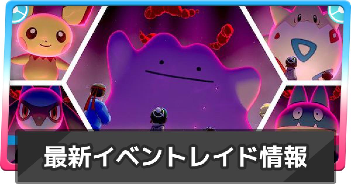 ポケモン 剣 盾 イベント レイド