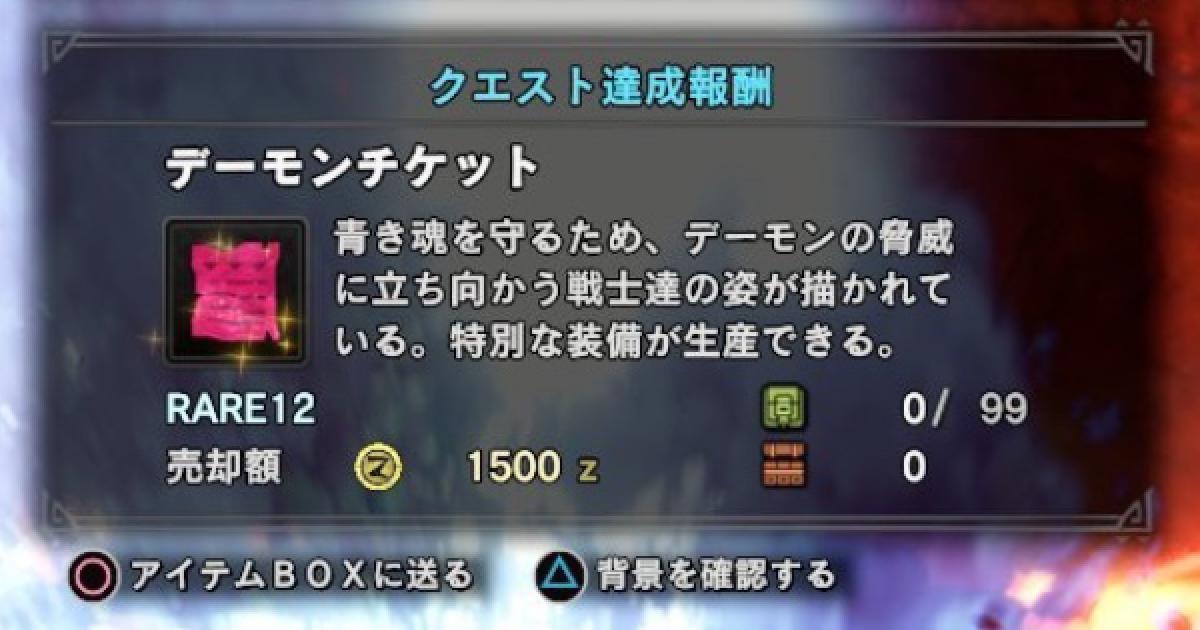 チケット バ ヌーク