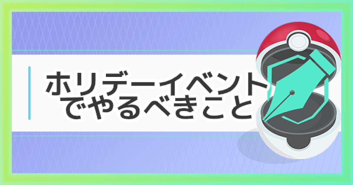 ポケモン go ホリデー イベント 2019