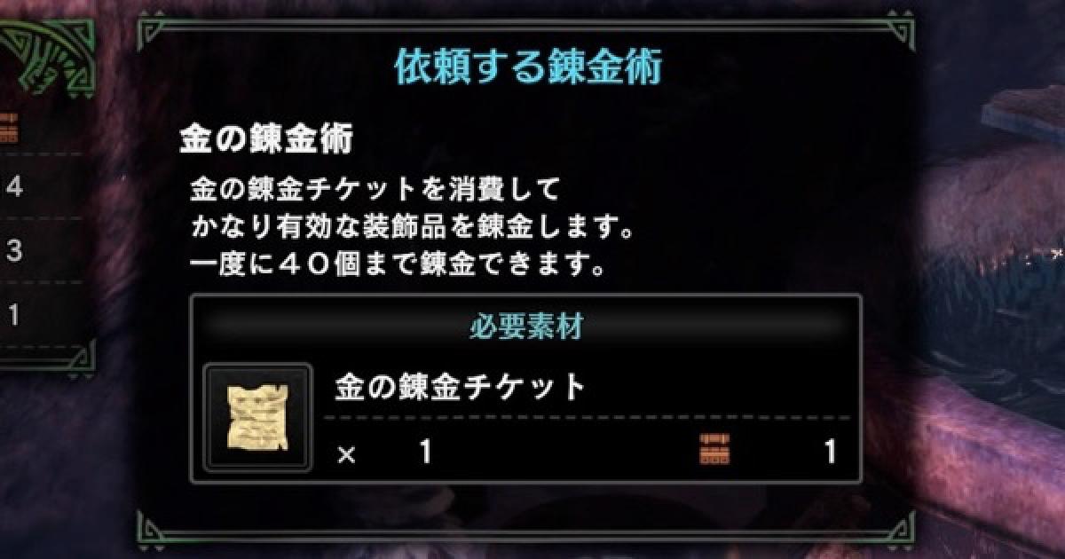 錬金術 アイス ボーン マカ