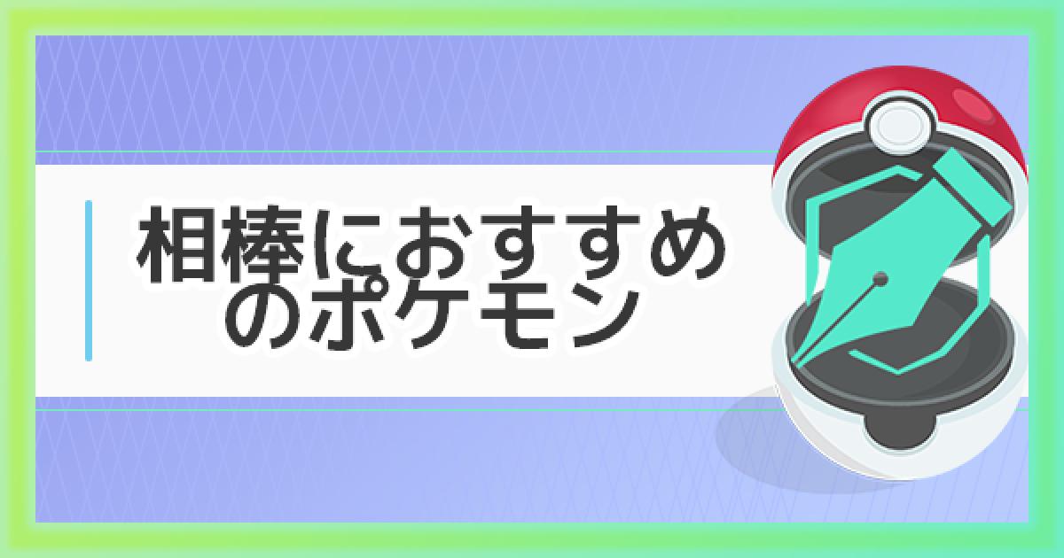 ぼん がんばり ポケモン go