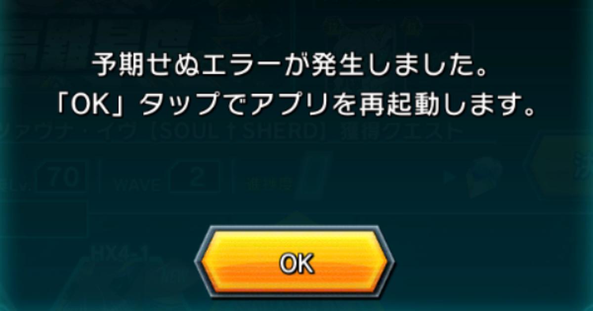 エラー コスモ アプリ