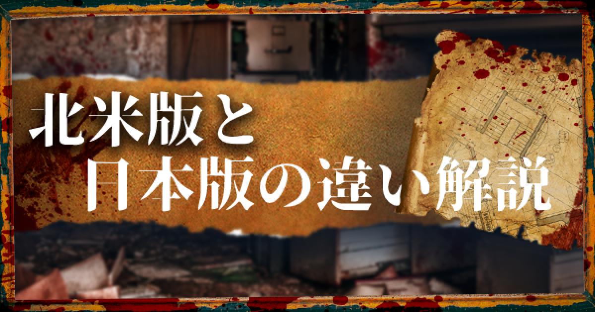 バイオハザードRE3】北米版と日本版の違いは?【バイオRE3】 - ゲーム ...