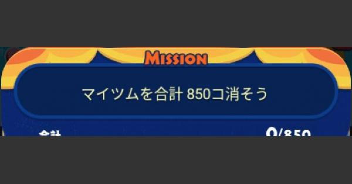 赤いツム 350万