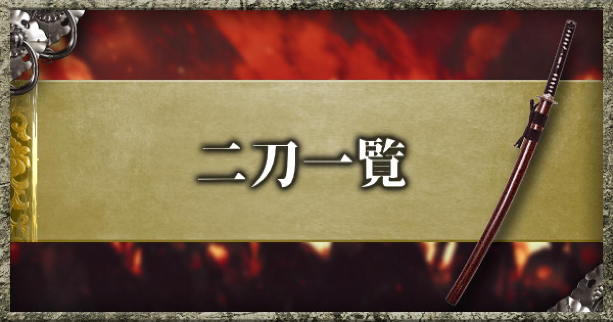 独眼竜 武器 仁王2