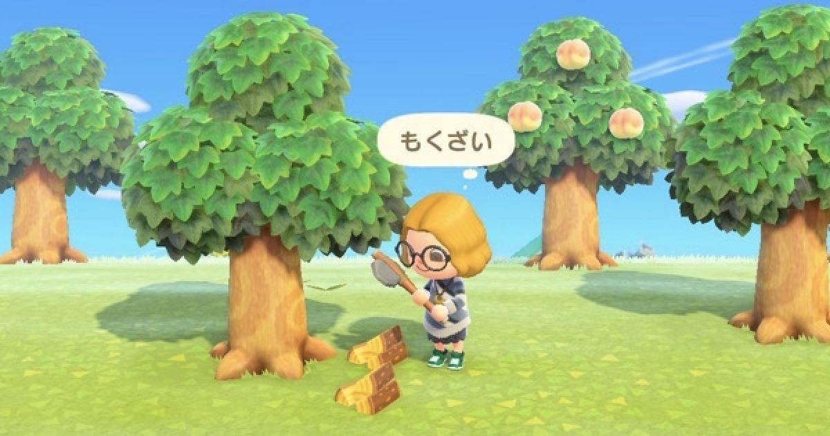 あつ 森 木材 復活