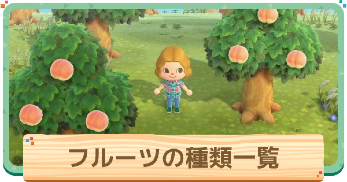 木 フルーツ の どうぶつ 森 の