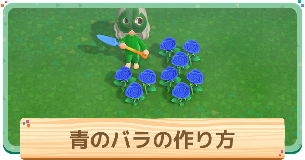 あつまれ どうぶつ の 森 青い バラ