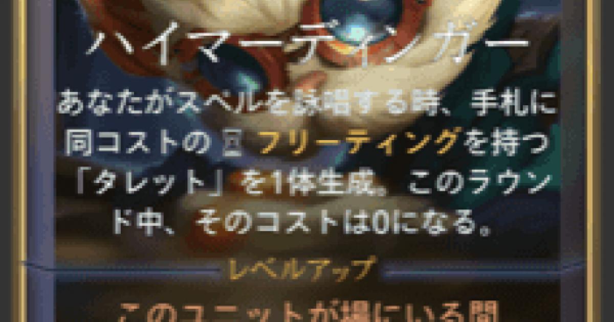 LoR】ハイマーディンガーの評価と採用デッキ【ルーンテラ】 - ゲーム ...