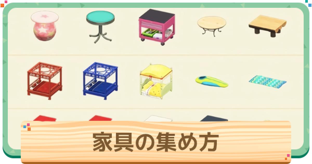 島固定家具 あつ森