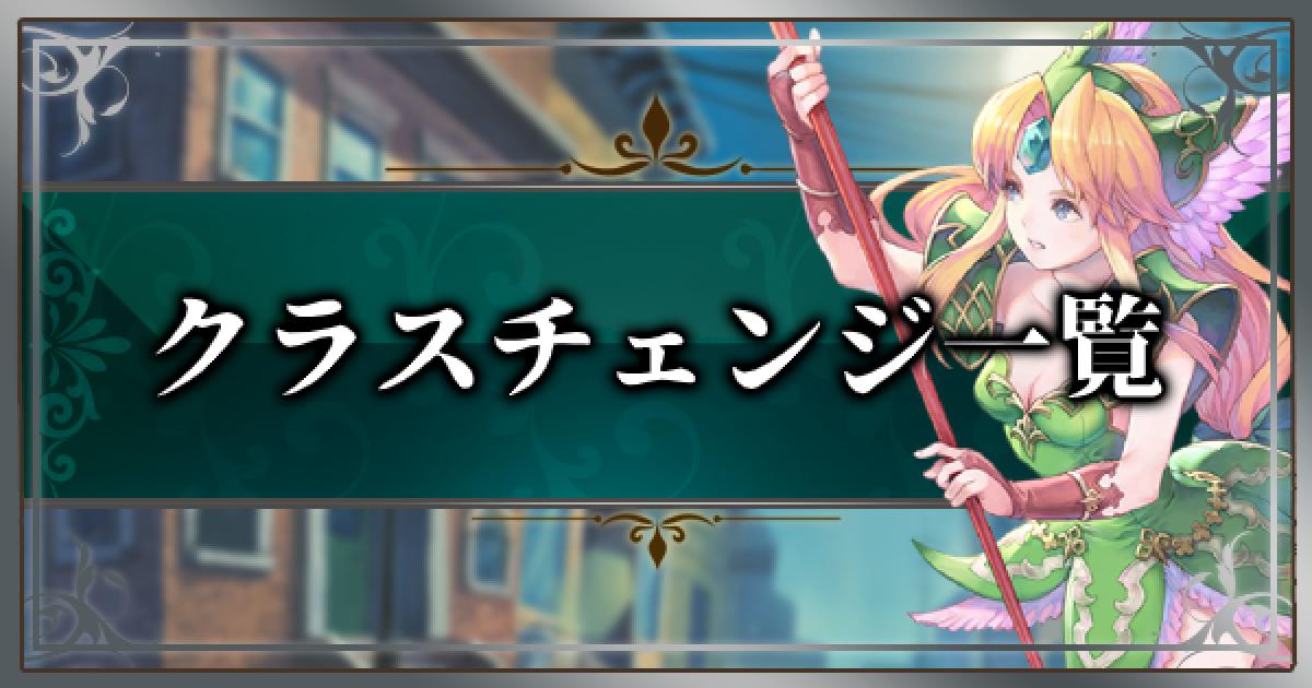 パーティ 伝説 聖 剣 3