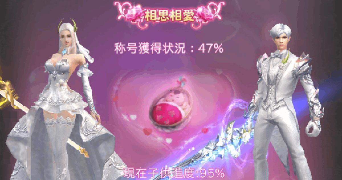 魔 剣 伝説 結婚