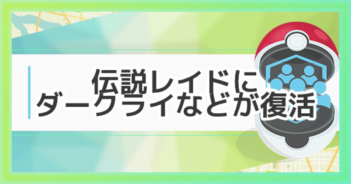リーグ ダークライ バトル Go