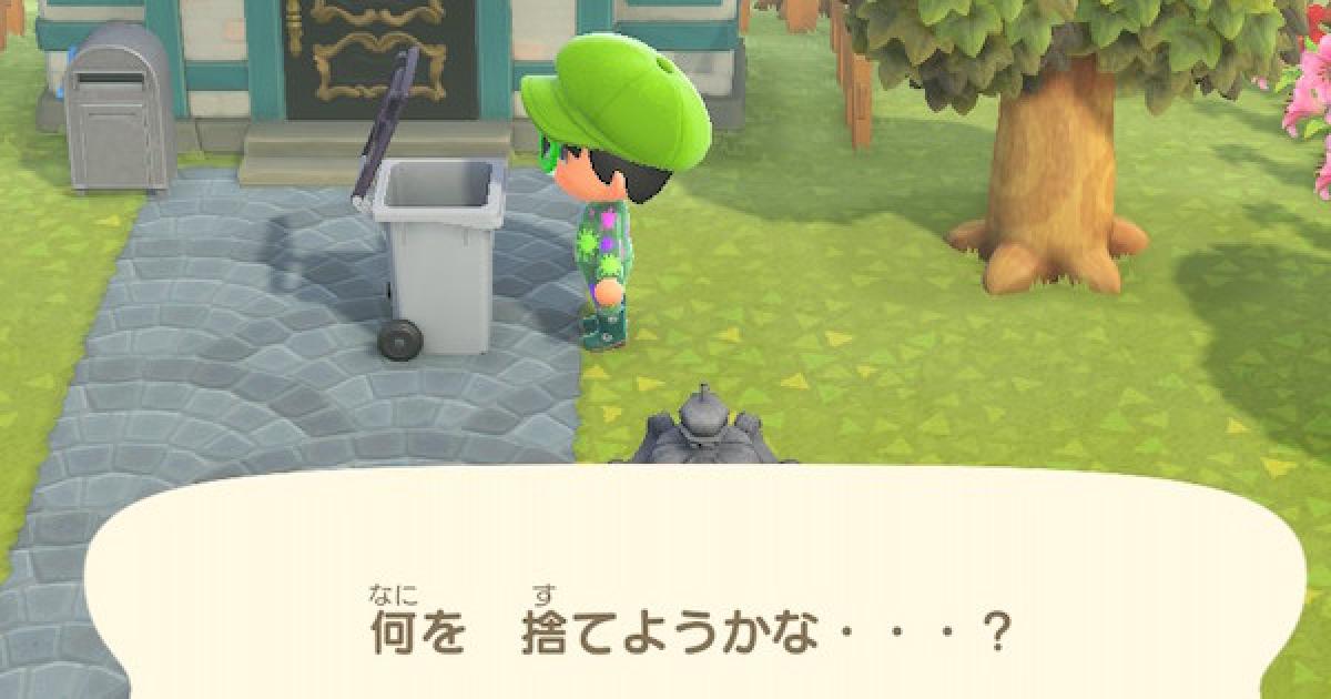森 ゴミ箱 あつ