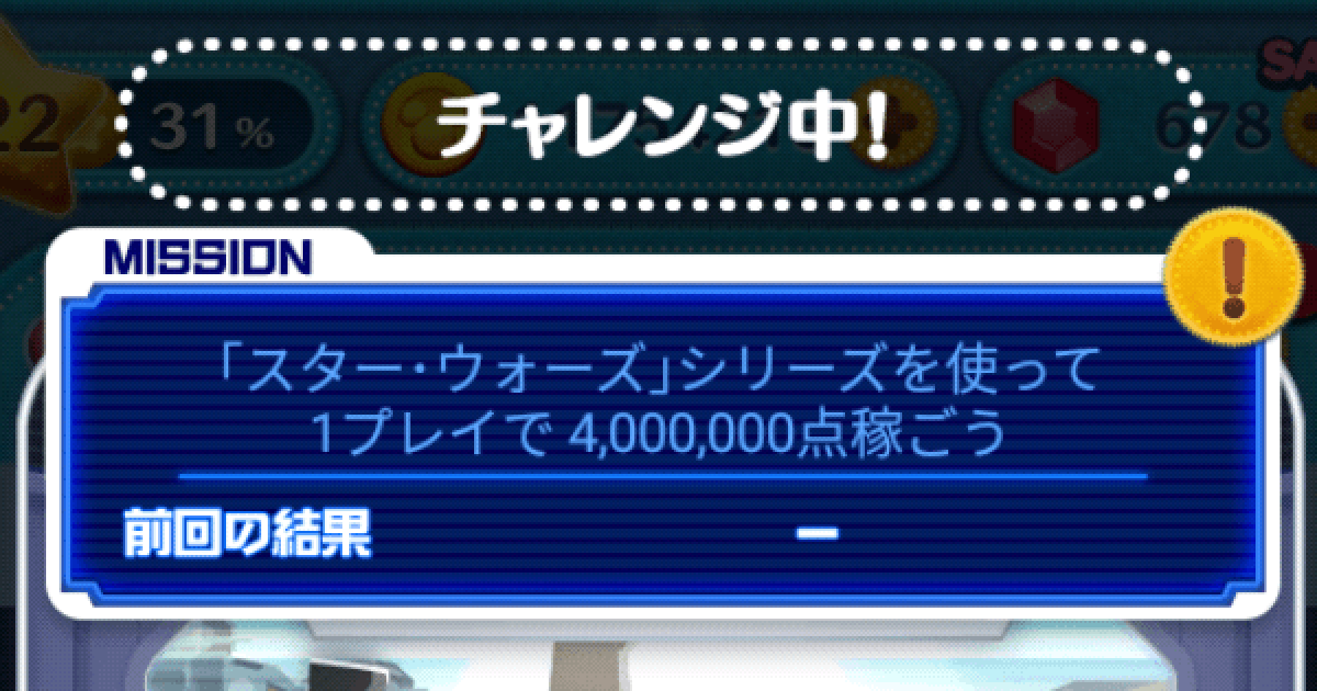 400万 ハートが出るツム