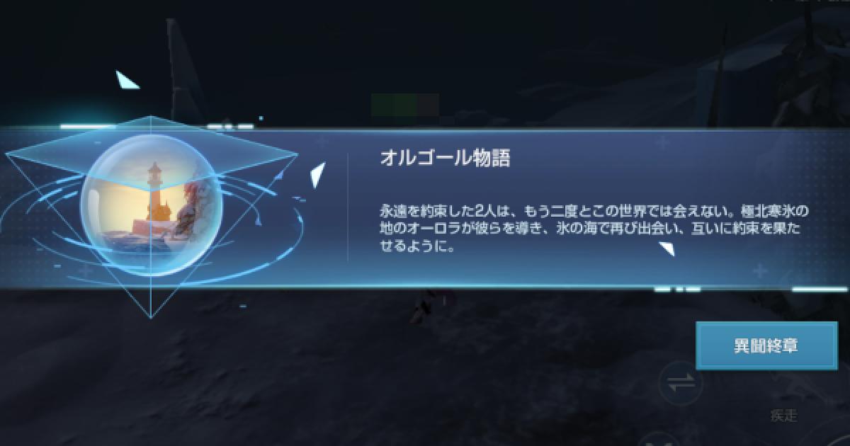 コード:ドラゴンブラッド】オルゴール物語攻略 | 金異聞【ドラブラ ...