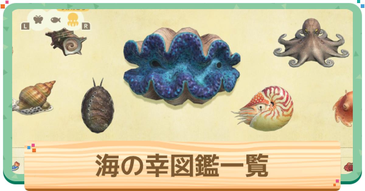 あつ森 魚図鑑