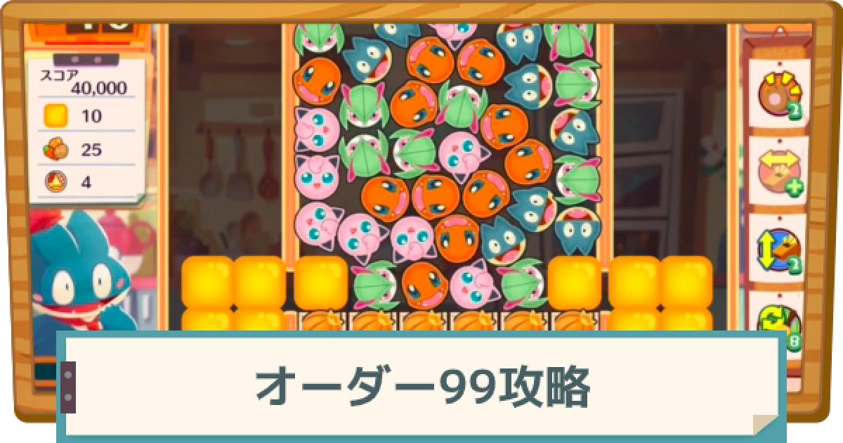 ポケモン カフェ ミックス 99