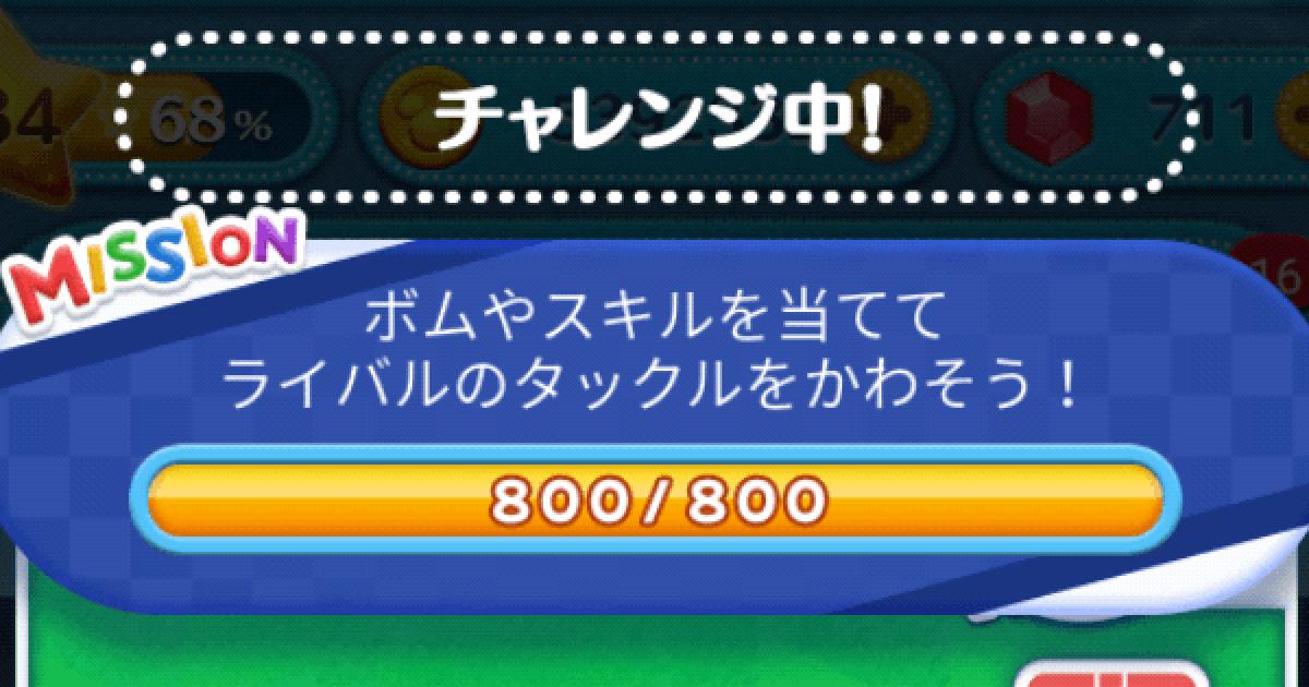 1 プレイ で 800 万 点 稼ぐ ツム
