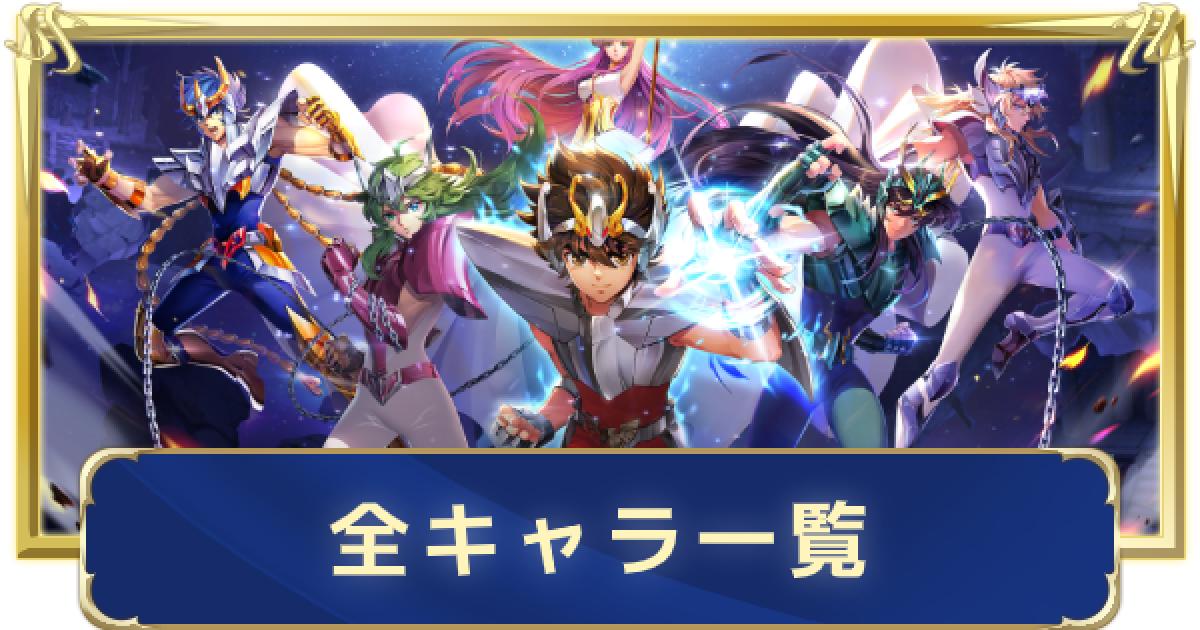 聖 闘士 星矢 ライジング コスモ キャラ