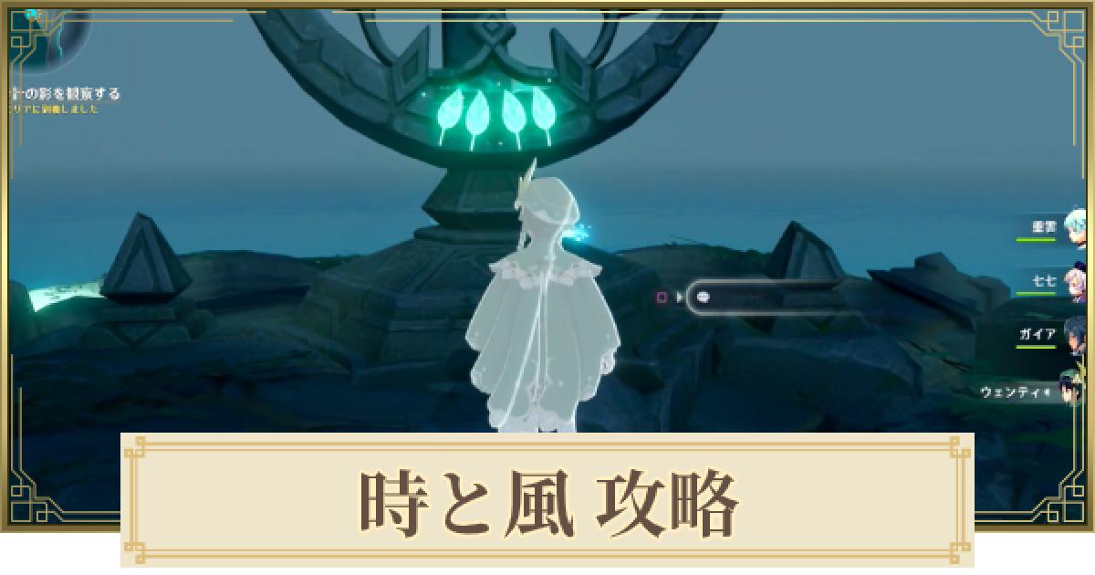 原 神 を の 日 時計 影 観察 する