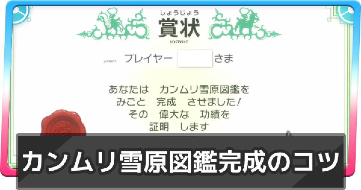 図鑑 完成 ホーム ポケモン ポケモンホームがやってきた(全国図鑑完成への道)