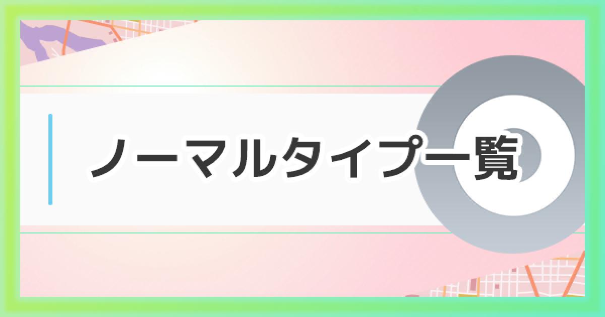 氷 タイプ 弱点 ポケモン 【ポケモンGO】タイプ相性表とダメージ倍率