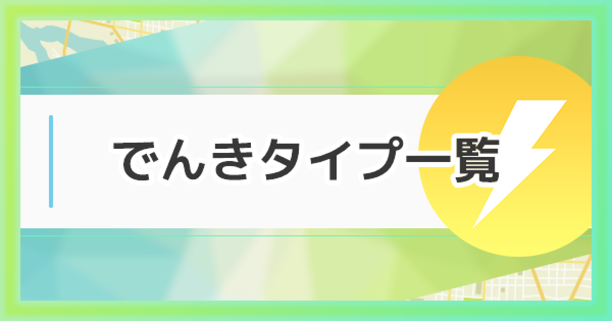 ポケモン go 電気 タイプ 弱点 【ポケモンGO】でんきタイプの相性・弱点・耐性・ポケモン・技一覧