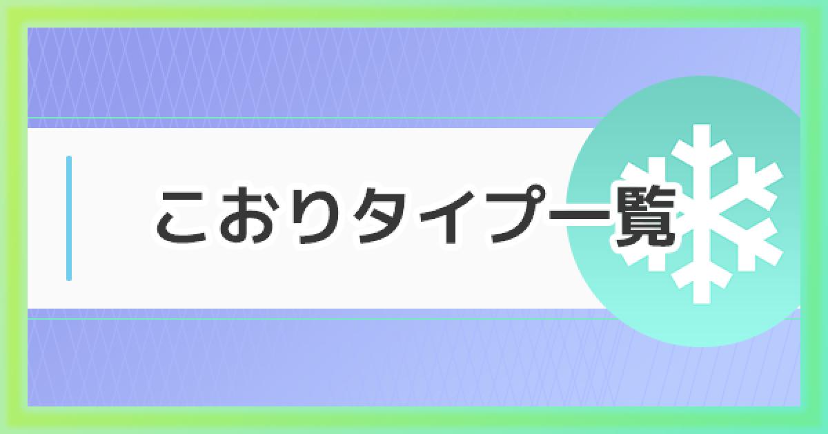 氷タイプ ポケモンgo
