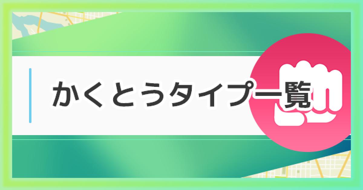 ポケモン go 電気 タイプ 弱点 【ポケモンGO】でんきタイプ一覧とおすすめポケモン