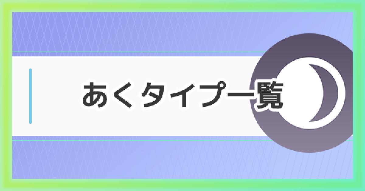 ポケモン go エスパー 弱点