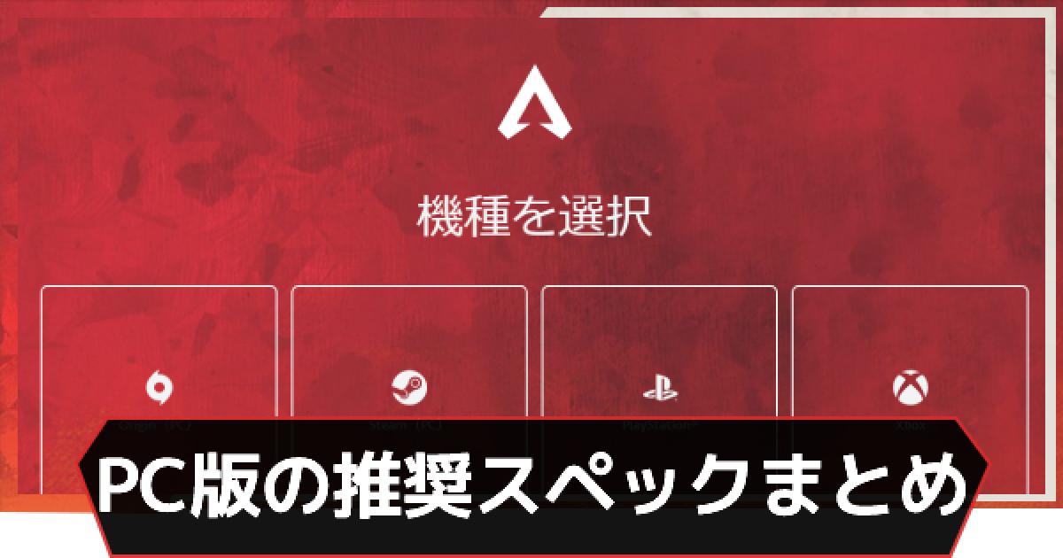 マッチング しない エーペックス 【Apex Legends】クロスプレイの解説まとめ【エーペックス