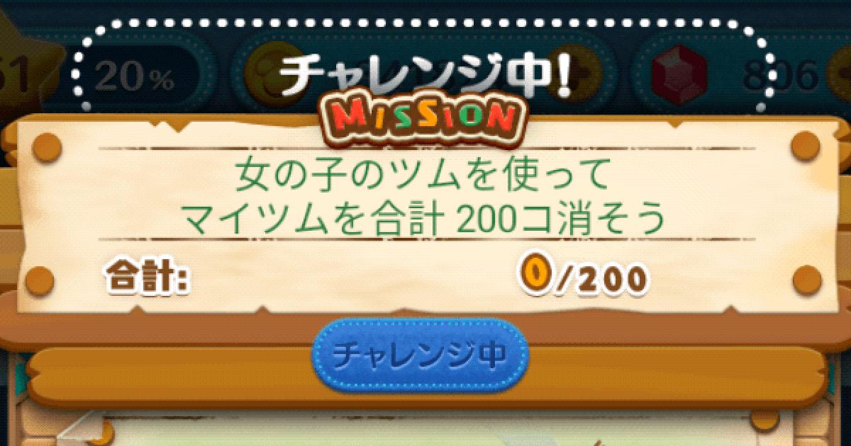 ボム 200 ツム マジカル 黒い TeamUSA