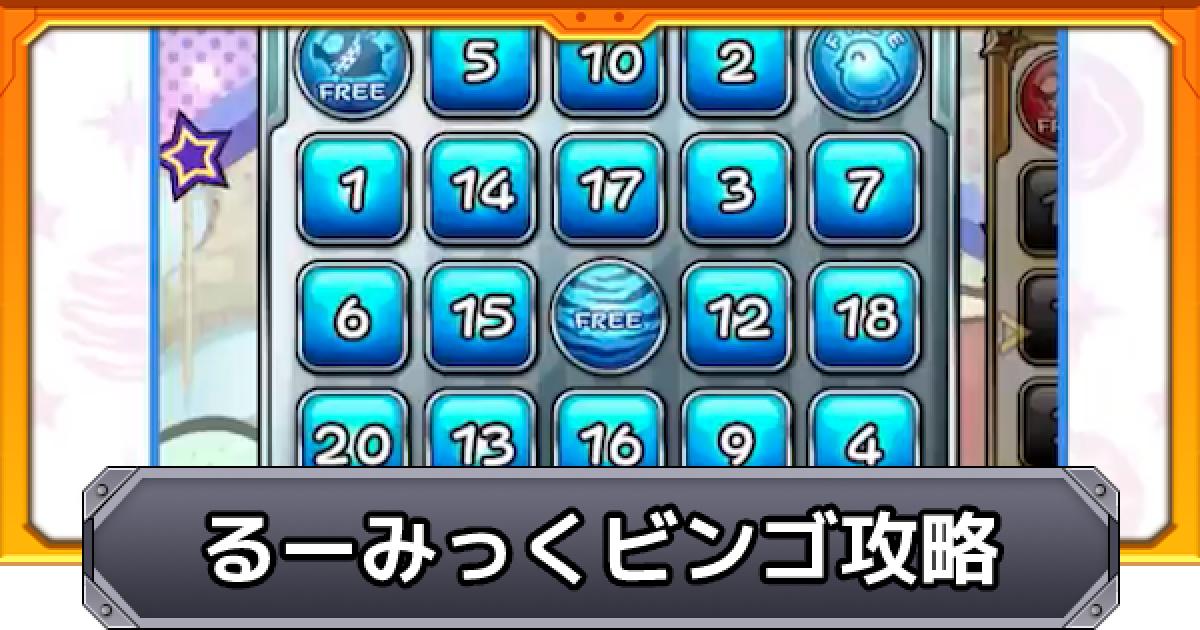 るー 目 枚 2 モンスト 8 攻略 く みっ ビンゴ