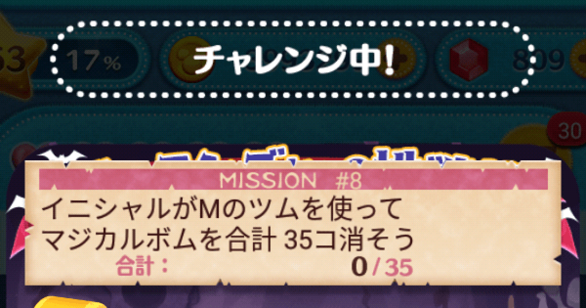 ツムツ ム イニシャル m